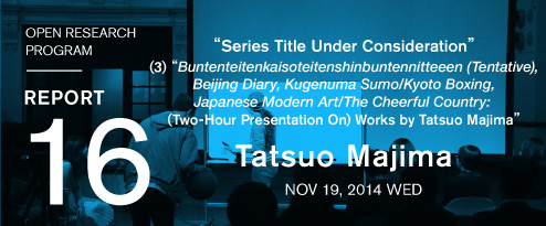 Open Research Program [Lecture Series]Tatsuo Majima